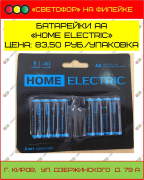 Батарейки АА HOME ELECTRIC, упаковка