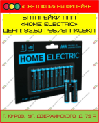 Батарейки ААА HOME ELECTRIC, упаковка