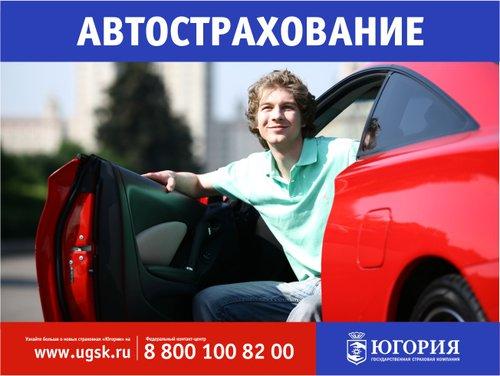 фото страхования авто